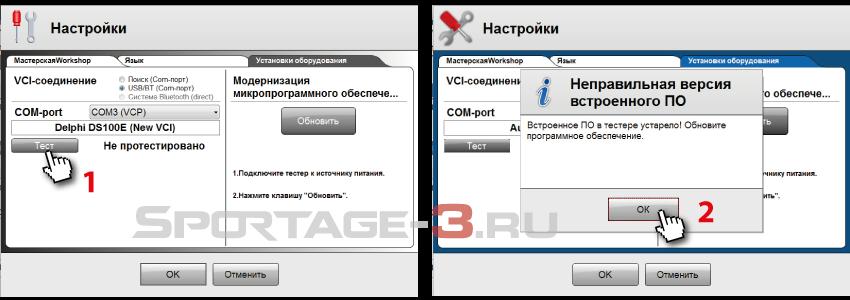 подключение сканера и компьютера delphi 14.3