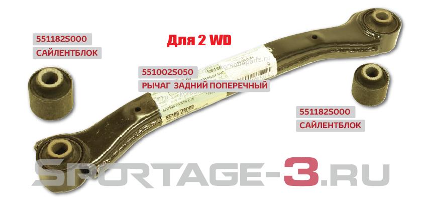 551002S050 рычаг для Kia Sportage 3 2wd