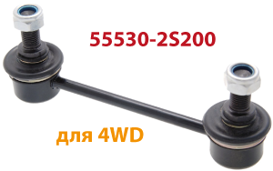 555302S200 для 4wd