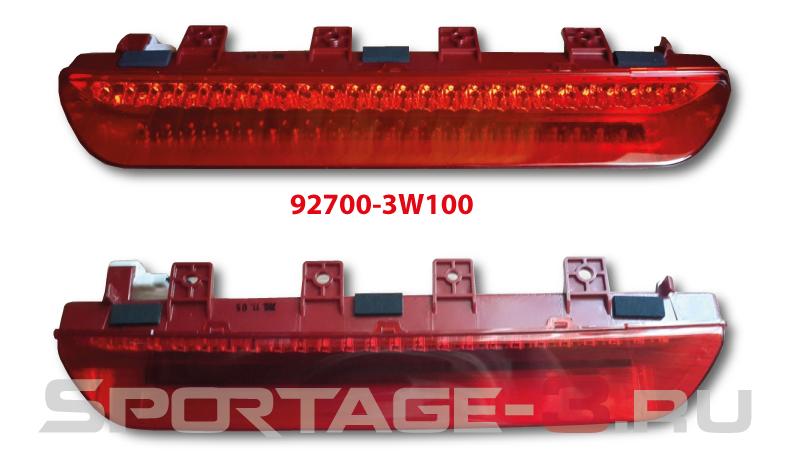 92700-3W100 дополнительный стоп сигнал