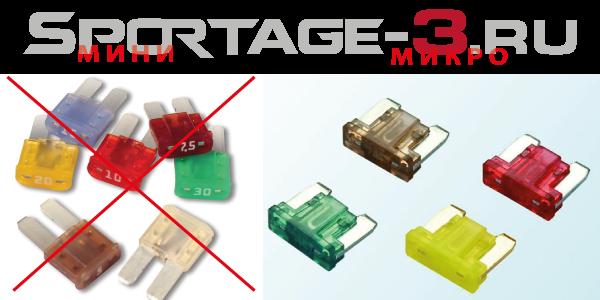 мини или микро предохранителе йСпортейдж 3